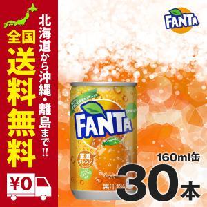 ファンタオレンジ缶 160ml 30本セット|iceselection