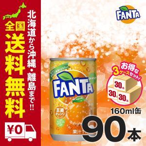 ファンタオレンジ缶 160ml 90本セット まとめ買いでさらにお得セット|iceselection