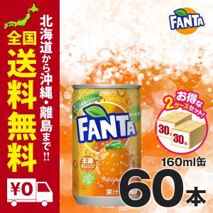 ファンタオレンジ缶 160ml 60本セットまとめ買いでさらにお得セット|iceselection