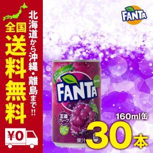 ファンタグレープ缶 160ml 30本セット|iceselection