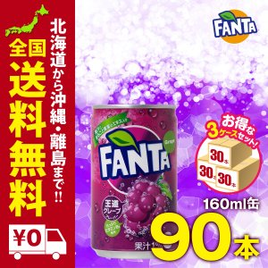 ファンタグレープ缶 160ml 90本セット まとめ買いでさらにお得セット|iceselection