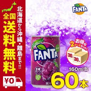ファンタグレープ缶 160ml 60本セットまとめ買いでさらにお得セット|iceselection