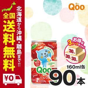 1999年に発売を開始した果実飲料ブランド「Qoo(クー)」の名前の由来は、大人がビールを飲み干した...