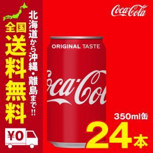 コカ・コーラ 350ml缶 24本セット|iceselection