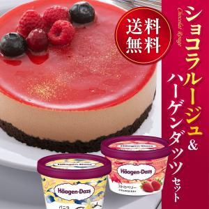 お誕生日 プレゼント ホールケーキ(冷凍)ショコラルージュ 4号  ハーゲンダッツ バニラ・ストロベリーのミニカップ 2個 セット 送料無料 ギフト|iceselection