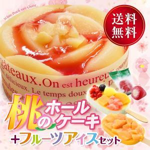 ホールケーキ(冷凍) ホワイトピーチレアチーズケーキ4号 「リッチ果実バー」 2個 「新まるごと苺アイス」5個 セット 送料無料  ckp-rc iceselection