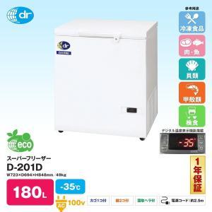 ダイレイ社製 -35℃ 上開きスーパーフリーザー 180L D-201D|iceselection