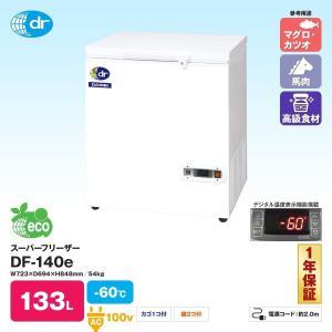 ダイレイ社製 マイナス60度 超低温 スーパーフリーザー 133L DF-140e|iceselection