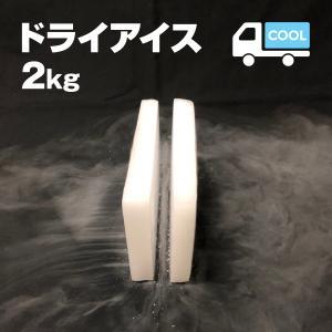ドライアイス 2キロ DI-2 夏の自由研究・化学の実験・冷凍庫の故障時・ペットのご遺体保存・イベントの白煙|iceselection