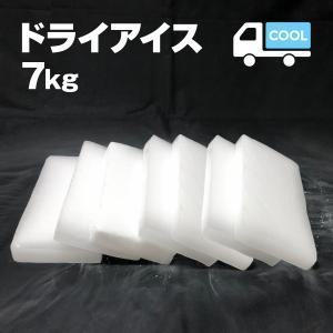 ドライアイス 7キロ DI-7 夏の自由研究・化学の実験・冷凍庫の故障時・ペットのご遺体保存・イベントの白煙|iceselection