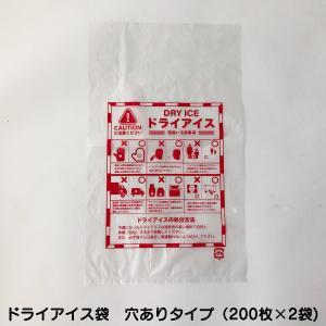 ドライアイス専用の袋 穴有りタイプ (200枚×2袋 400枚入) DI-FU400|iceselection