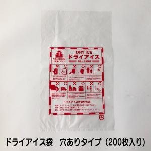 ドライアイス専用の袋 穴有りタイプ (200枚×4袋 800枚入) DI-FU800|iceselection