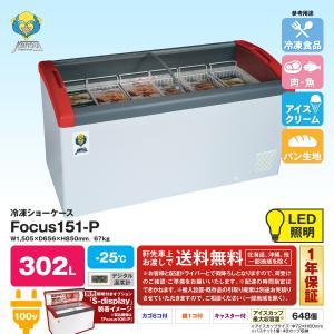 冷凍ショーケース Focus151-P 送料無料|iceselection
