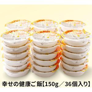 機能性表示食品】 幸せの健康ご飯【150g/36個入り】GG-36|iceselection