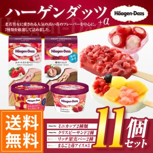 NEW! 個数限定 35周年記念商品翠〜濃茶〜が入ったプレミアセット ミニカップ5個 クリスピー1個 ギフトセット HG-LIM|iceselection
