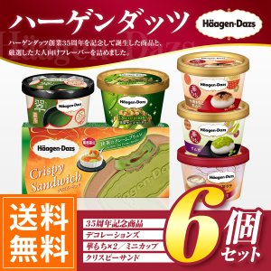 NEW! 今だけ!!個数限定 華もちシリーズ (きなこ黒蜜 ずんだ) ミニカップ5個 クリスピー1個 ギフトセット HG-LIM2|iceselection