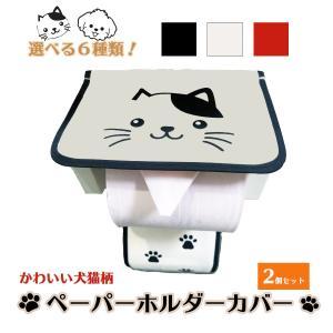 お得なまとめ買いセット かわいい わん にゃん トイレットペーパーホルダーカバー  犬 猫 送料無料 HM-PH-2|iceselection