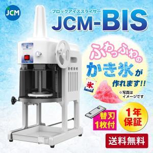 JCM  ブロックアイススライサー 業務用 カキ氷機 電動 JCM-BIS iceselection
