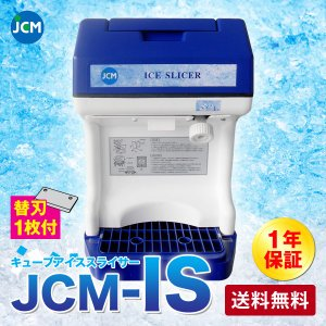 JCM   キューブアイススライサー 業務用 カキ氷機 電動 JCM-IS iceselection