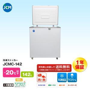 JCM社製 業務用 冷凍ストッカー JCMC-142|iceselection