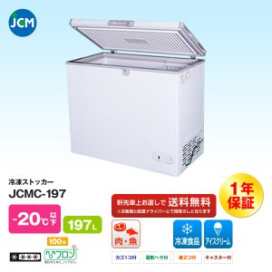 JCM社製 業務用 冷凍ストッカー JCMC-197|iceselection