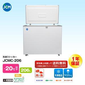 JCM社製 業務用 冷凍ストッカー JCMC-206|iceselection