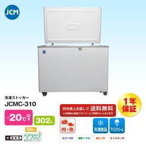 JCM社製 業務用 冷凍ストッカー JCMC-310|iceselection