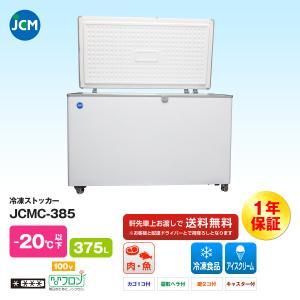 JCM社製 業務用 冷凍ストッカー JCMC-385|iceselection