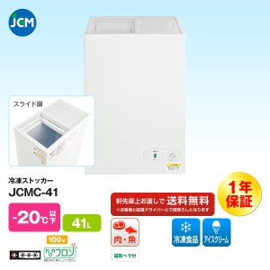 JCM社製 業務用 冷凍ストッカー JCMC-41|iceselection