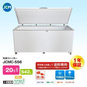 JCM社製 業務用 冷凍ストッカー JCMC-556|iceselection