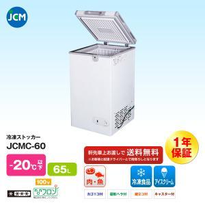 JCM社製 業務用 冷凍ストッカー JCMC-60|iceselection