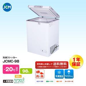 JCM社製 業務用 冷凍ストッカー JCMC-98|iceselection
