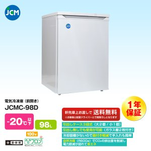 JCM社製  電気冷凍庫 JCMC-98D|iceselection