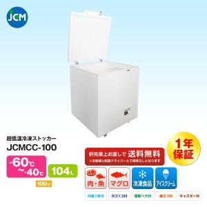 JCM社製 業務用 超低温冷凍ストッカー JCMCC-100|iceselection