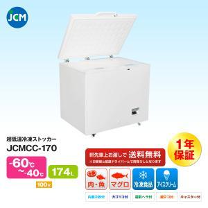 JCM社製 業務用 超低温冷凍ストッカー JCMCC-170|iceselection