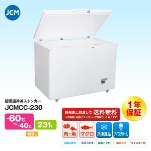 JCM社製 業務用 超低温冷凍ストッカー JCMCC-230|iceselection