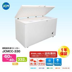 JCM社製 業務用 超低温冷凍ストッカー JCMCC-330|iceselection