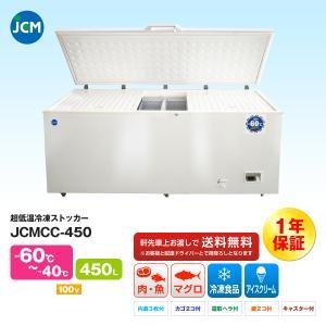 JCM社製 業務用 超低温冷凍ストッカー JCMCC-450|iceselection
