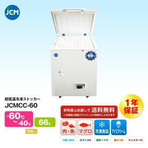 JCM社製 業務用 超低温冷凍ストッカー JCMCC-60|iceselection