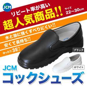 コックシューズ JCM 男女兼用 厨房シューズ 黒 白|iceselection