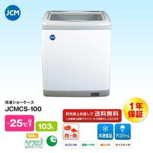JCM社製   冷凍ショーケース JCMCS-100|iceselection