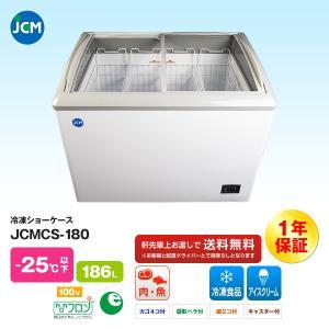 JCM社製   冷凍ショーケース JCMCS-180 iceselection