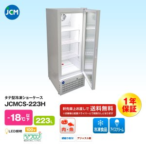 JCM社製   タテ型冷凍ショーケース JCMCS-223H|iceselection