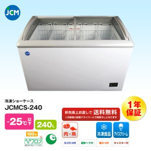 JCM社製   冷凍ショーケース JCMCS-240 iceselection