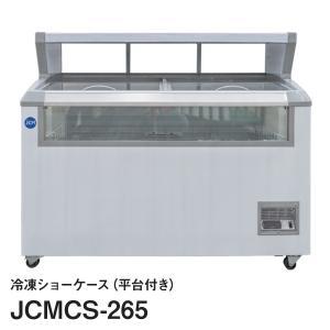 JCM冷凍ショーケース(平台付き)JCMCS-265|iceselection