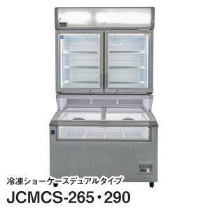 JCM冷凍ショーケースデュアルタイプ JCMCS-265・290|iceselection