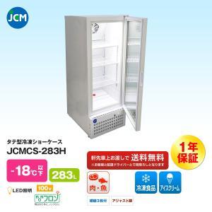 JCM社製   タテ型冷凍ショーケース JCMCS-283H|iceselection