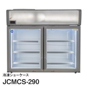 JCMタテ型冷凍ショーケース(観音扉型)JCMCS-290|iceselection