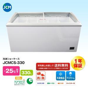 JCM社製   冷凍ショーケース JCMCS-330|iceselection