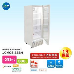 JCM社製   タテ型冷凍ショーケース JCMCS-388H|iceselection